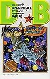 ドラゴンボール 42 (ジャンプ・コミックス)