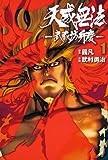 天威無法 武蔵坊弁慶1(ヒーローズコミックス) 天威無法 武蔵坊弁慶