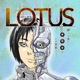 LOTUS-ロータス-
