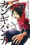 カンギバンカ(1) (講談社コミックス)