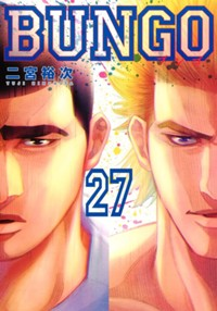 BUNGO―ブンゴ― 27 (ヤングジャンプコミックス)