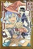 魔女に捧げるトリック(2) (講談社コミックス)
