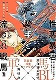 性悪暴君騎手と流され戦馬【電子限定特典付】 (onBLUE comics)