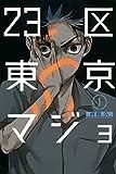 23区東京マジョ(1) (講談社コミックス)