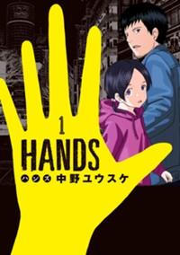 HANDS 1 (ヤングジャンプコミックス)