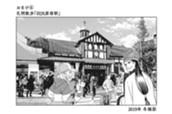 おまけ④ 孔明散歩「旧JR原宿駅」 のサムネイル