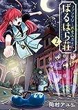 ファンタジー老人ホームばるはら荘 2巻 (ブレイドコミックス)