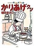 コミックス65巻発売中!