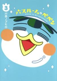 バスルームのペペン 3 (ヤングジャンプコミックス)