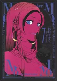 MoMo -the blood taker- 7 (ヤングジャンプコミックス)