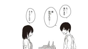 鈴木の嘘つき