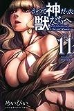 かつて神だった獣たちへ(11) (講談社コミックス)