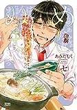 めしぬま。 (7) (ゼノンコミックス)