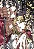 もののがたり 12 (ヤングジャンプコミックス)