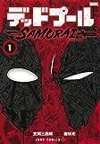 デッドプール:SAMURAI 1 (ジャンプコミックス)