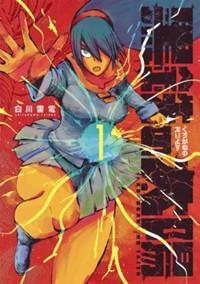 黒鉄の太陽 1 (ヤングジャンプコミックス)