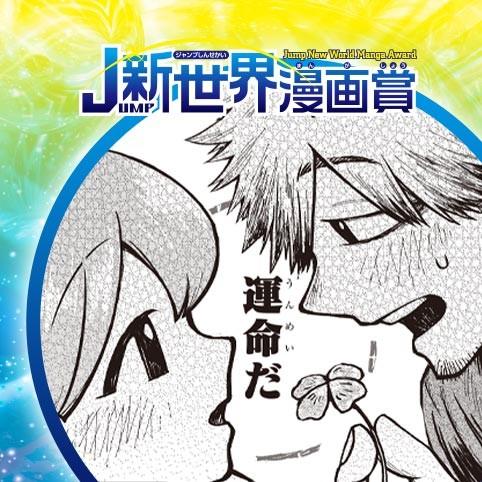 9.5/2021年2月期JUMP新世界漫画賞
