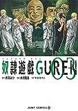 奴隷遊戯GUREN 3 (ジャンプコミックス)