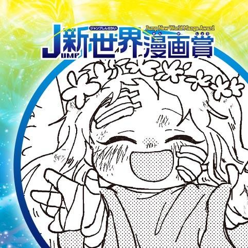 SMOG TIPS/2021年2月期JUMP新世界漫画賞