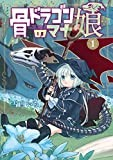 骨ドラゴンのマナ娘 1巻 (マッグガーデンコミックスBeat'sシリーズ)