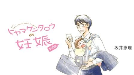 ヒヤマケンタロウの妊娠 育児編