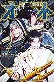 オリエント(8) (講談社コミックス)