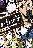 警視庁 特務部 特殊凶悪犯対策室 第七課 -トクナナ- 1巻 (マッグガーデンコミックスBeat'sシリーズ)