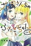 花園さんちのふたごちゃん(3) (講談社コミックス)