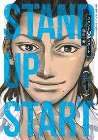 スタンドUPスタート 1 (ヤングジャンプコミックス)