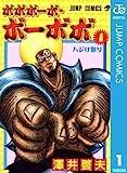 ボボボーボ・ボーボボ 1 (ジャンプコミックスDIGITAL)