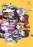 ライフル・イズ・ビューティフル 5 (ヤングジャンプコミックス)