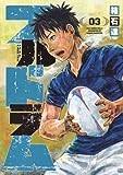 フルドラム 3 (ヤングジャンプコミックス)