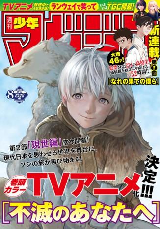 週刊少年マガジン2020年8号