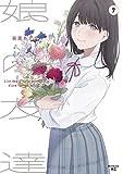 娘の友達(7) (コミックDAYSコミックス)