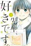 先生、好きです。(4) (週刊少年マガジンコミックス)