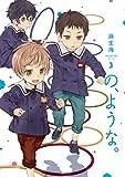 の、ような。 3 (芳文社コミックス)