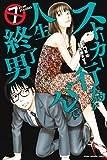ストーカー行為がバレて人生終了男(7) (マガジンポケットコミックス)