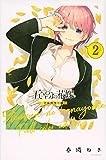五等分の花嫁 フルカラー版(2) (KCデラックス)