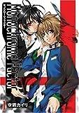 モノクローム・ファクター 1 (マッグガーデンコミック avarusシリーズ)