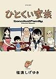 コミックス3巻6月17日発売