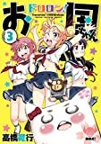 ドロロン!お国ちゃん(3) (ヒーローズコミックス)