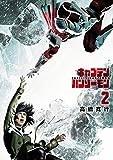 キャプテンハンゾーモン2(ヒーローズコミックス)