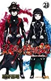 双星の陰陽師 21 (ジャンプコミックス)