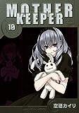 MOTHER KEEPER マザーキーパー 10 (BLADEコミックス)