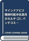 マインドアビス 2: 精神科医沖名皐月のカルテ (BUNCH COMICS)