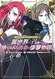 ガベージブレイブ 異世界に召喚され捨てられた勇者の復讐物語 2 (マッグガーデンコミックス)