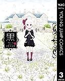 黒 3 (ヤングジャンプコミックス)