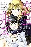 恋ニ非ズ(3) (マガジンポケットコミックス)