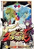 ゲーミングお嬢様 3 (ジャンプコミックス)