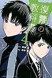 復讐の教科書(4) (講談社コミックス)